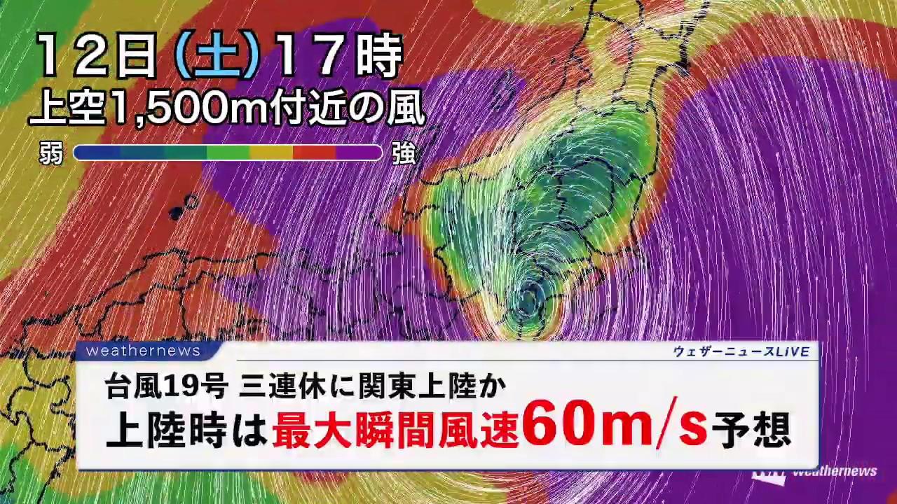 台風19号 上陸時は最大瞬間風速60m/s予想